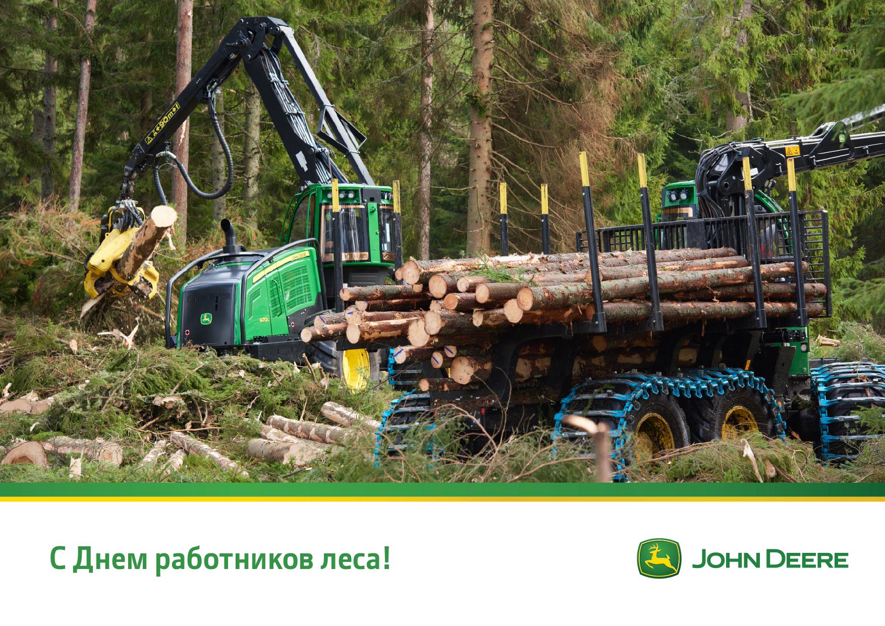 Картинки надписями, поздравительные открытки с днем работников леса и лесоперерабатывающей промышленности