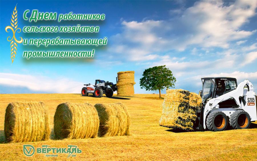 прикольные картинки с днем сельского хозяйства стал
